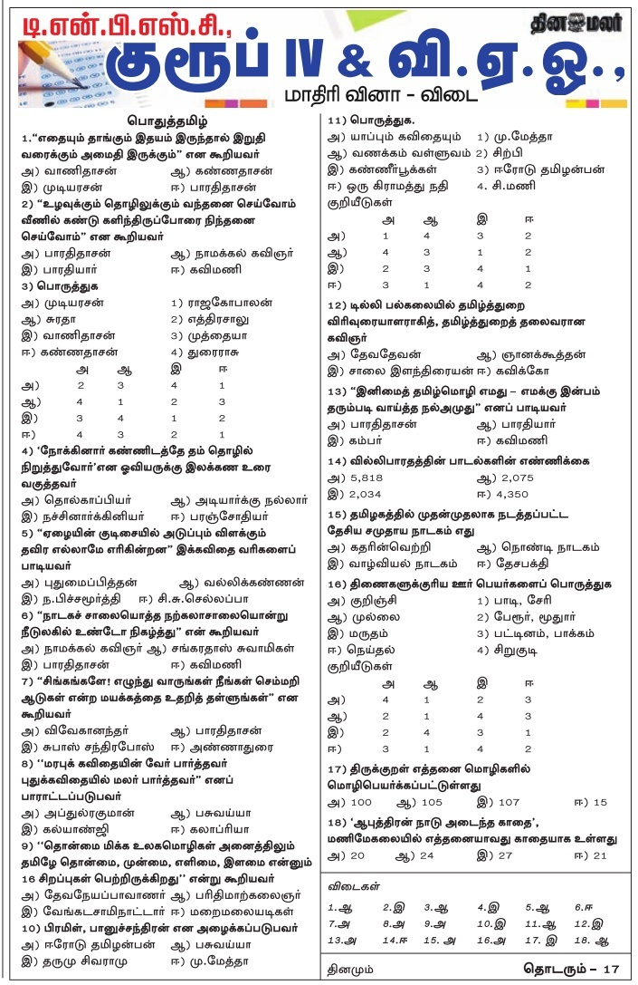 TNPSC Group 4 Model Papers: General Tamil (Dinamalar 4.12.2017) Download as PDF