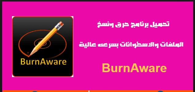 تحميل برنامج بيرن اوير - BurnAware حرق الاسطوانات
