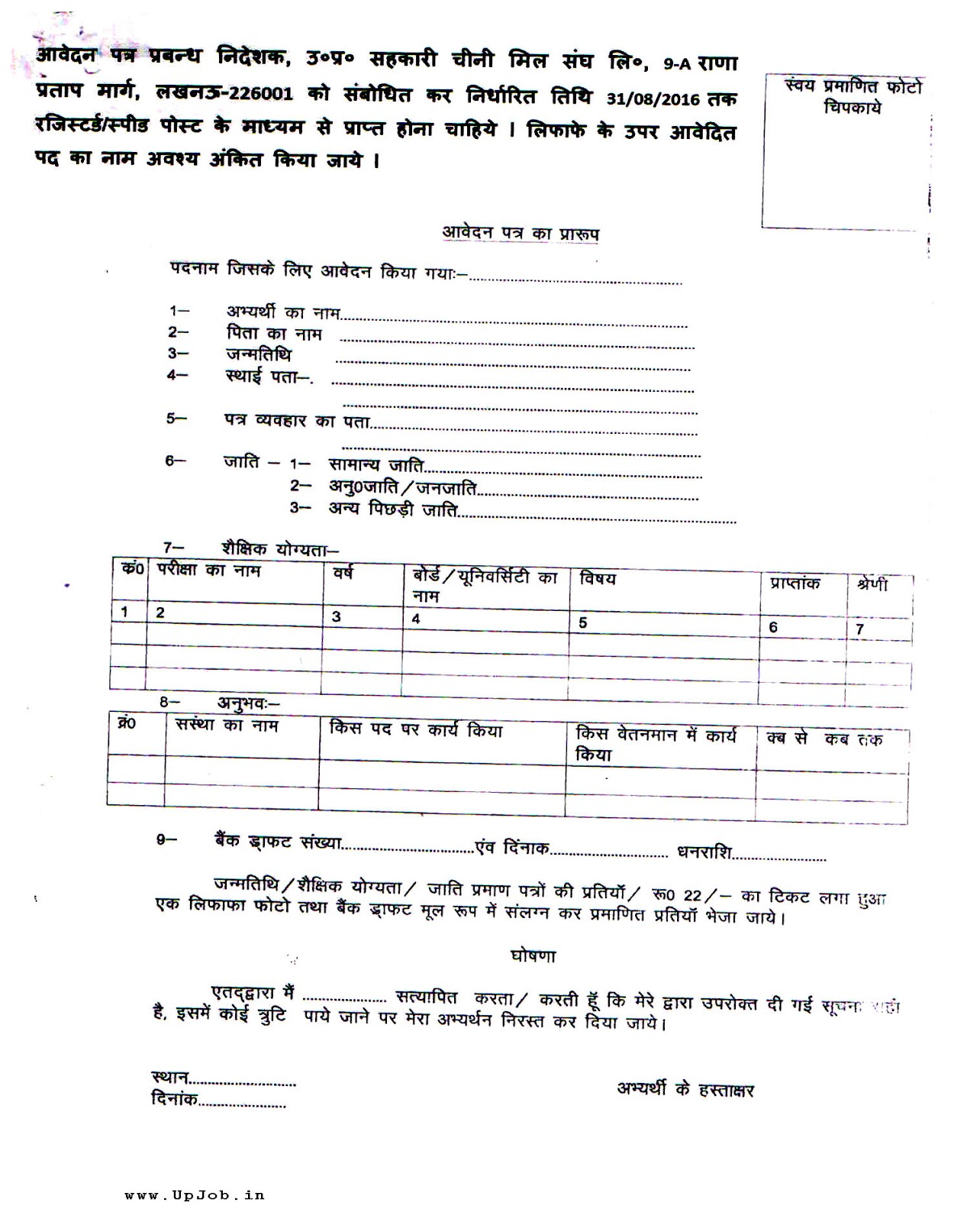 up sahkari chini mill job notification 2016 upsugarfed 97 ae je application form format