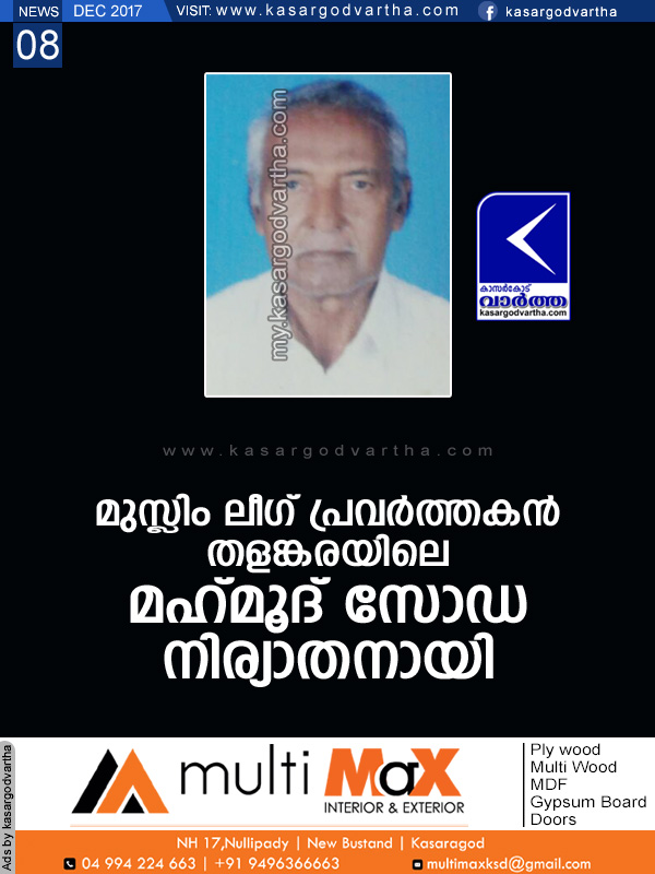 News, Obituary, Muslim League volunteer Thalangara Mahmood Soda passes away, Kasargod, Death.