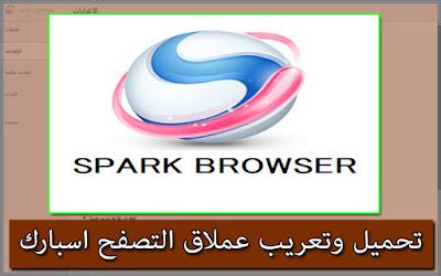 تحميل وتثبيت وتعريب متصفح Spark browser