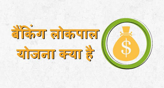 बैंकिंग लोकपाल योजना क्या है - What Is Banking Lokpal (Ombudsman) Scheme in Hindi