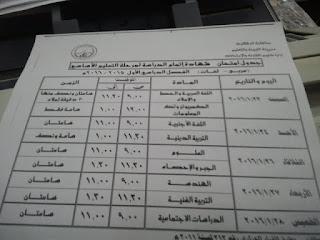 جدول الشهادة الاعدادية في القليوبية ترم اول بتاريخ 18 ديسمبر 2015 المنهاج المصري 9.jpg