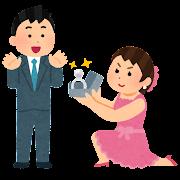 プロポーズのイラスト(女性から男性)