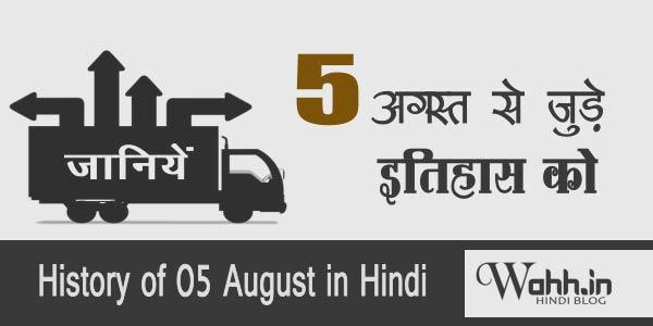5-august-Aaj-Ka-itihaas-History