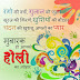 Sweet 'n' Special Holi Wishes and Sms in Hindi