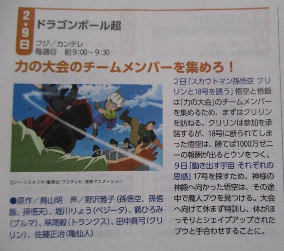 dragon ball super episodes 84 and 85 synopsis