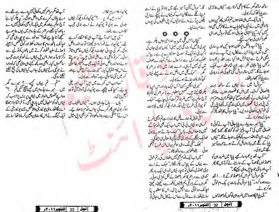 Kitab Dost: Wo ajnabi magar apna sa novel by Nadia Fatima