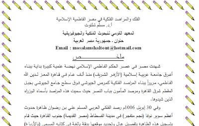 كتاب الفلك والمراصد الفلكية فى مصر الفاطمية  الاسلامية  pdf