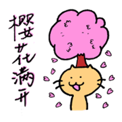 Spring Cat Forever (Chinese version)
