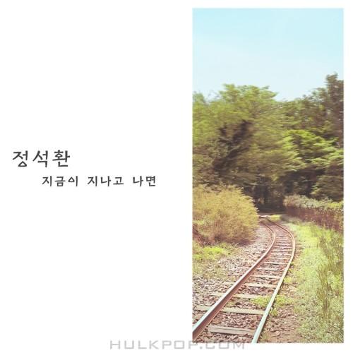Jung Seok Hwan – 지금이 지나고 나면 – Single