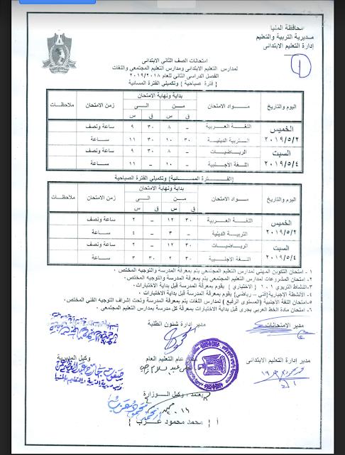 جدول امتحانات الصف الثاني الأبتدائي 2019 محافظة المنيا