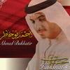 Ahmed bukhatir-Hassanat