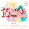 10 Harapan setelah Ramadhan