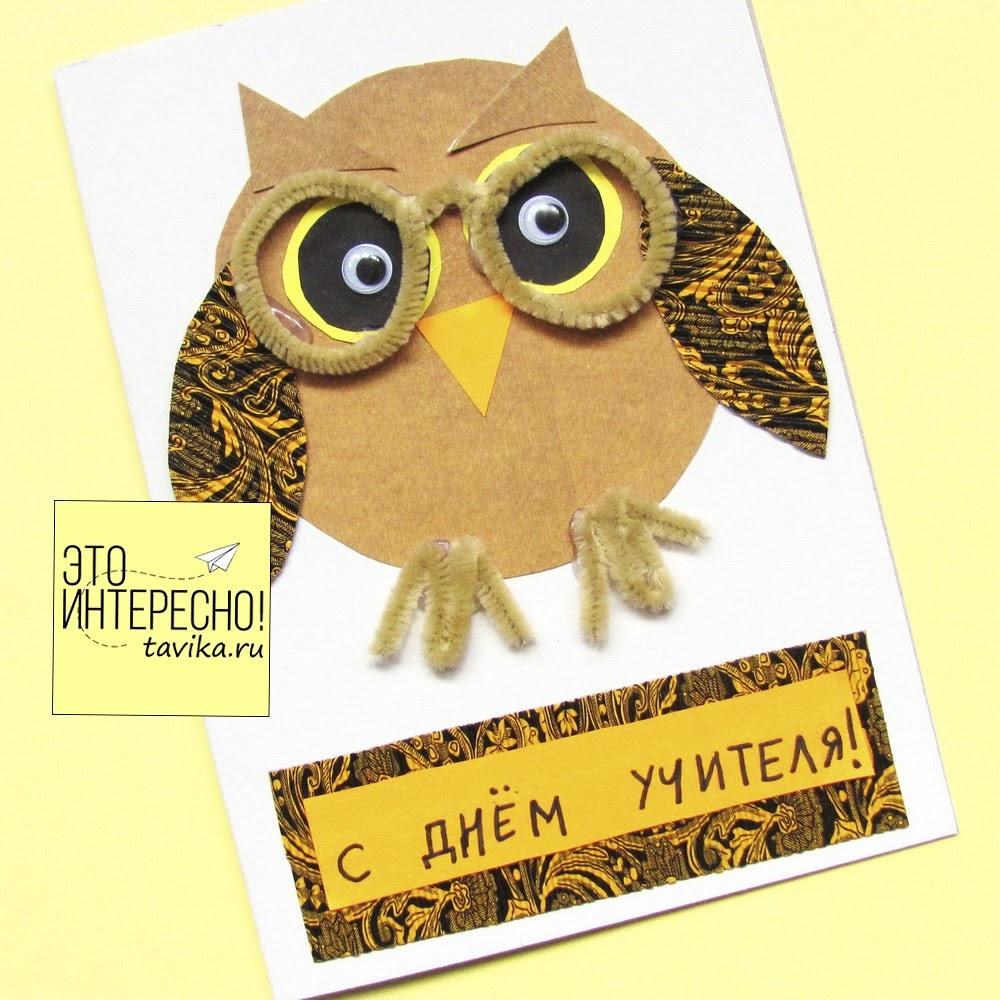 Летием открытка, сова открытка к дню учителя