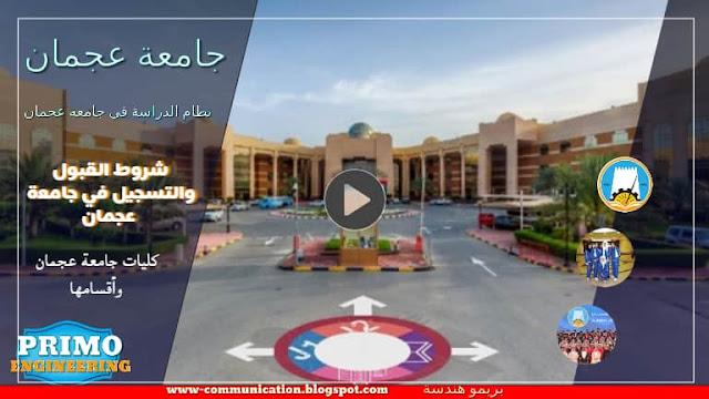 تخصصات جامعة عجمان ونظام الدراسة وشروط القبول والتسجيل بجامعة عجمان للعلوم والتكنولوجيا