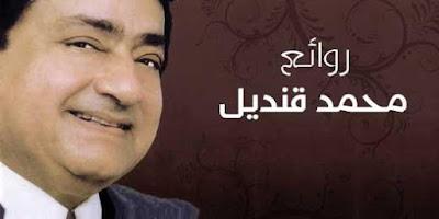 بين شطين ومية - محمد قنديل
