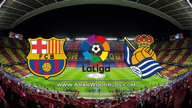 مشاهدة مباراة برشلونة وريال سوسيداد بث مباشر بتاريخ 14-1-2018 الدوري الاسباني