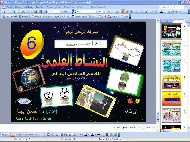 الكتاب الرقمي للنشاط العلمي للمستوى السادس ابتدائي