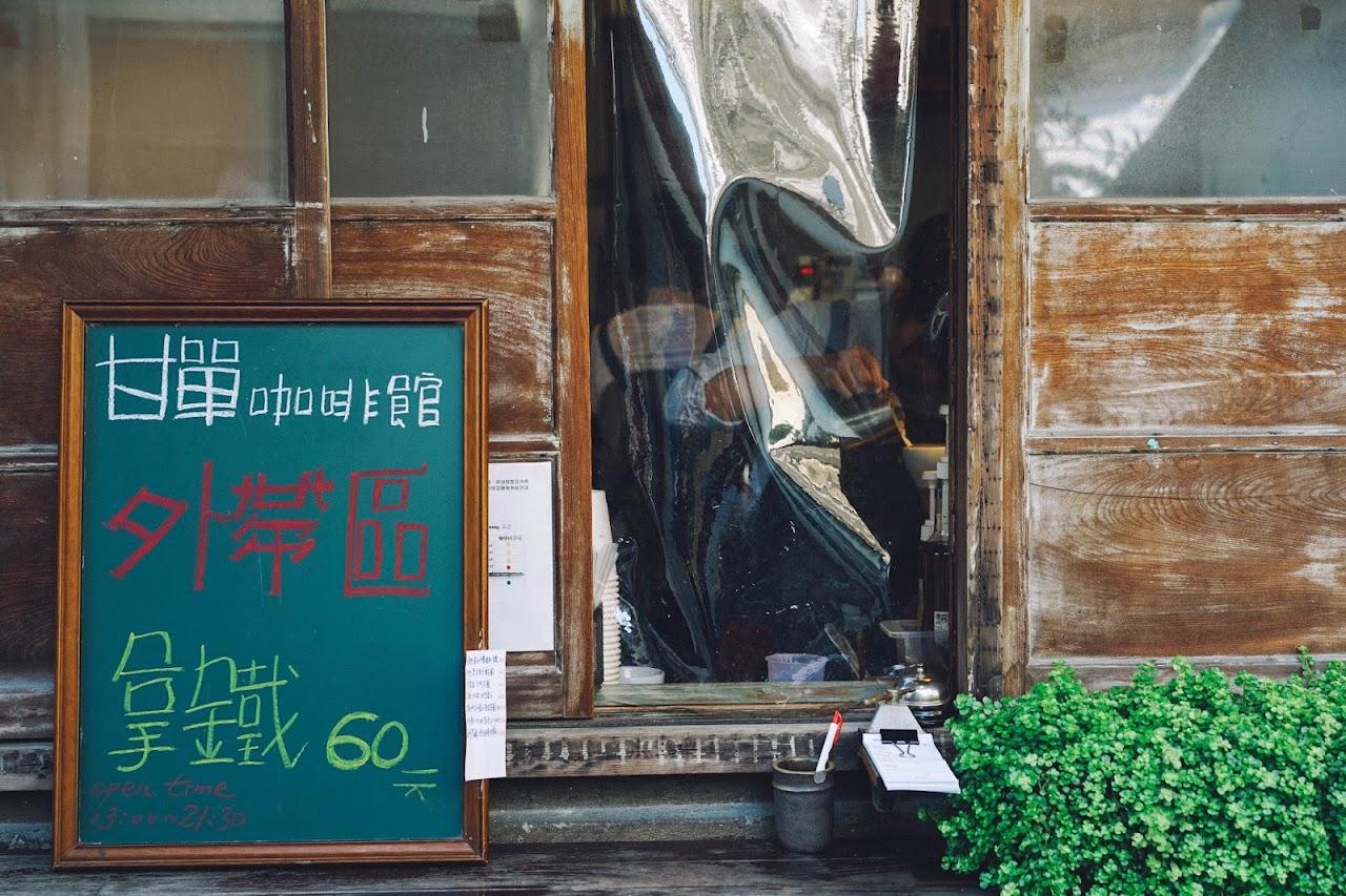 甘単咖啡館