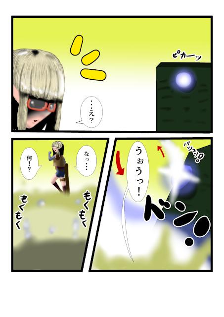 【ほっとする】楓さんが往く!_本編:ページ1【Web漫画】