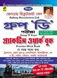 Free Kiran Prakashan Practice Set  Book(Bengoli)