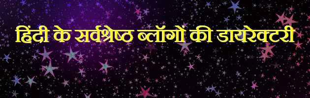 Topmost Hindi blogs