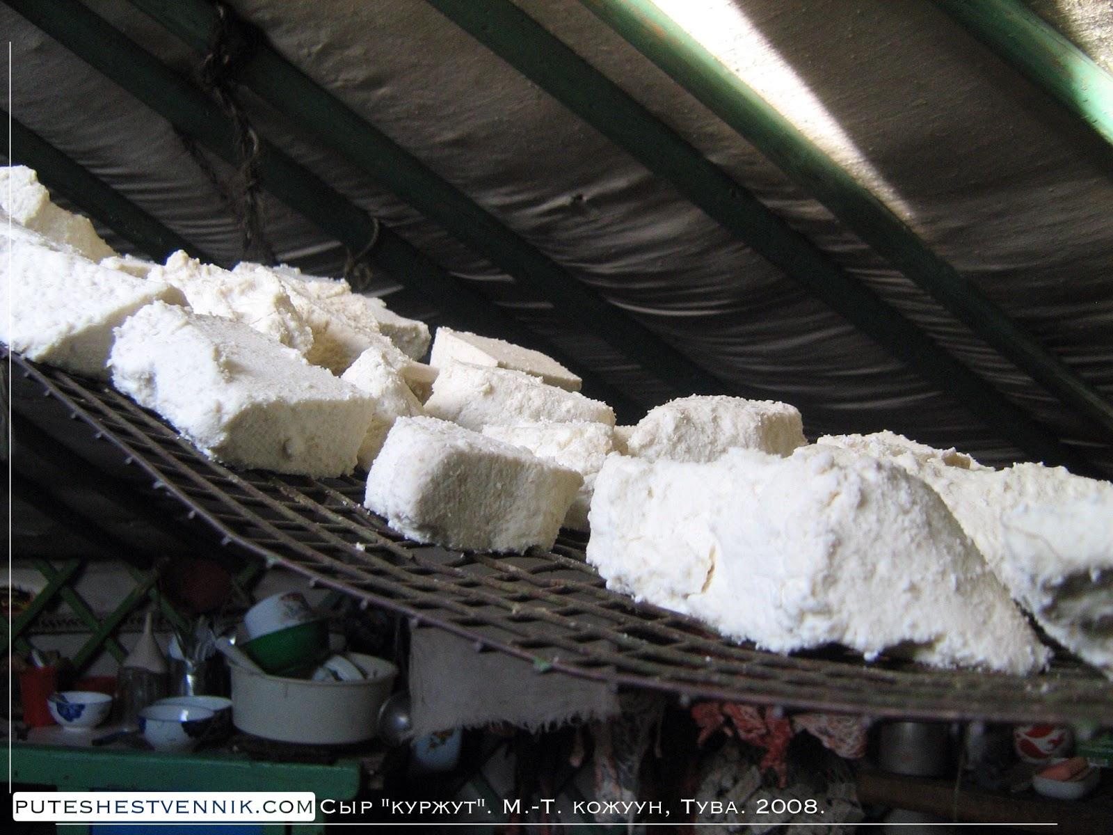 Тувинский сыр куржут