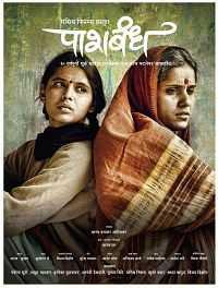 Pashbandh 2015 Marathi Movies Download 300mb HDRip 480p