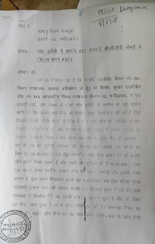 mujeri-cctv-scam-complaint-to-dc-faridabad