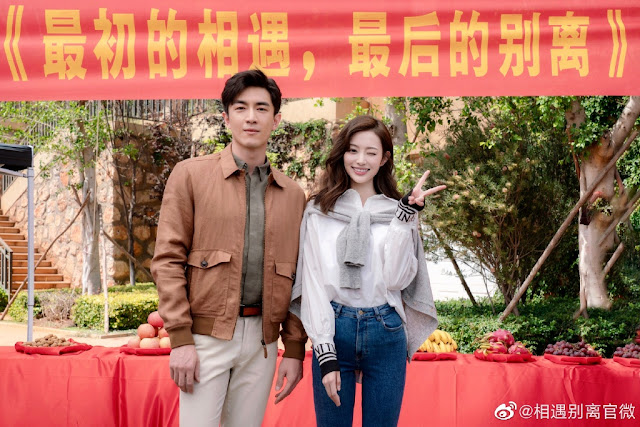 Lin Gengxin romance suspense boot ceremony 2019