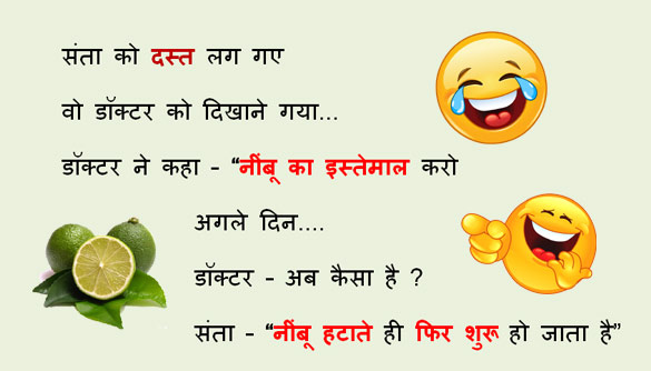 Santa Banta Very Funny jokes