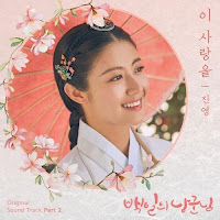 Download Lagu Mp3 MV Video Drama Sub Indo Lyrics Jinyoung – For This Love (이 사랑을) [100 Days My Prince OST Part.2]