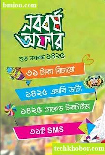 Teletalk-31Tk-1425MB+1425Min+31SMS-Pohela-Boishakh-Offer-1425
