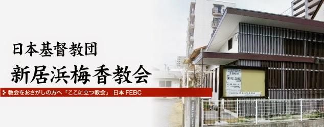 日本基督教団新居浜梅香教会