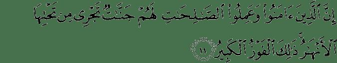 Surat Al-Buruj Ayat 11