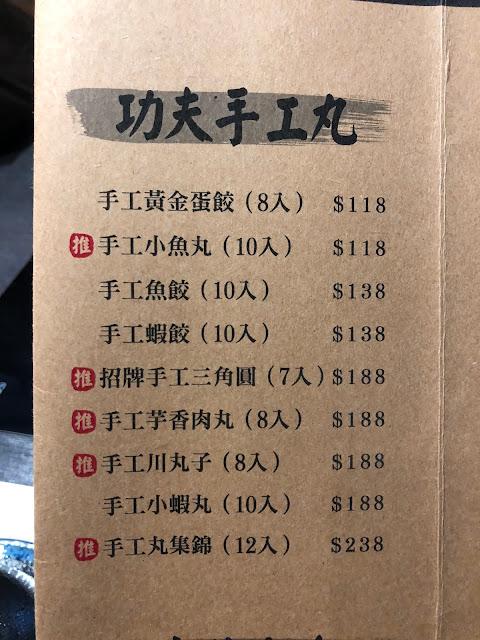 老豆府店內菜單