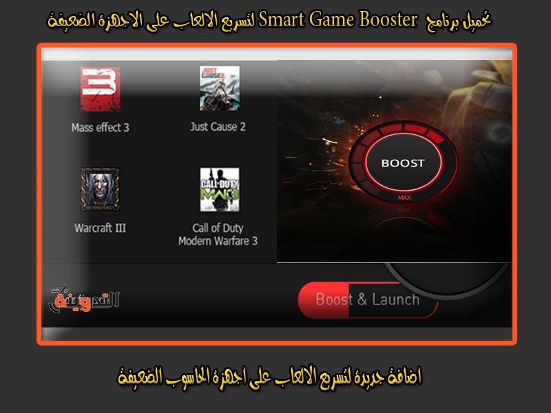 تحميل برنامج Smart Game Booster لتسريع الالعاب على الاجهزة الضعيفة