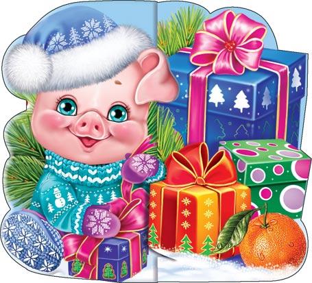 Открытки детские на новый год в год свиньи