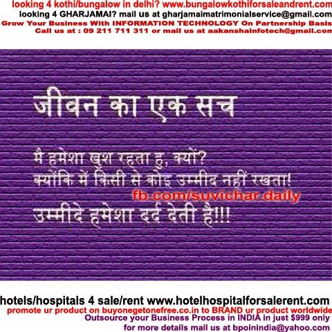 Shubh Vichar