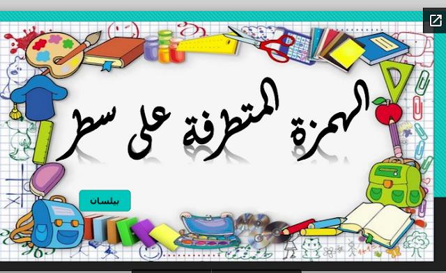 مذكرة اللغة العربية الهمزة المتطرفة على السطر للصف التاسع