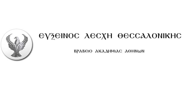 Εκδήλωση στην Εύξεινο Λέσχη Θεσσαλονίκης σε συνεργασία με την Κιβωτό