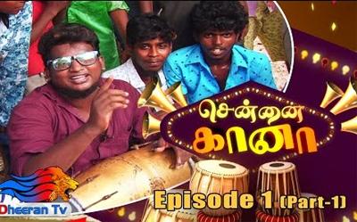 Chennai Gana is a Musical Show 07-06-2016