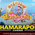 Thamarapoo Song from Kuttanadan Marpappa