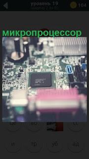 на плате установлен микропроцессор