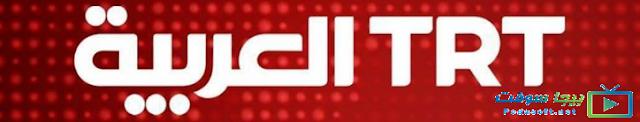 قناة تي ار تي العربية بث مباشر
