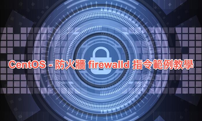 CetnOS - 防火牆 firewalld 指令範例教學