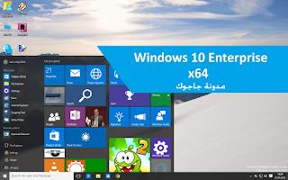 تحميل windows 10 enterprise عربي كامل بصيغة ISO