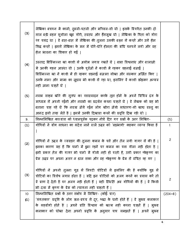 Hindi A 2019 2019 marking scheme & Answer Page-04