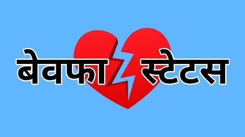 बेवफा स्टेटस | Bewafa Status in Hindi